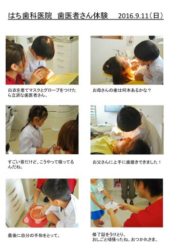 歯医者さん体験の様子