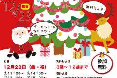 クリスマスイベントチラシ表