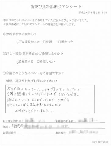 shindankai04