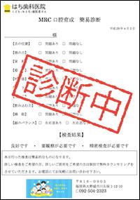 shindankai05_1