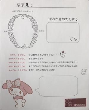 hamigaki1_08
