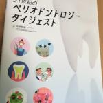 歯周病についてのセミナーを受講してきました。